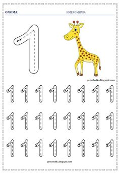 Number Worksheets Kindergarten, Music Theory Worksheets, Printable Preschool Worksheets, Numbers Preschool, Preschool Learning Activities, Worksheets For Kids, Preschool Activities, Learning English For Kids, Kids Schedule