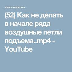 (52) Как не делать в начале ряда воздушные петли подъема..mp4 - YouTube