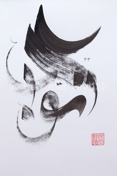 Noor/Nour, An-Nour  Arabic Chinese  sino calligraphy fusion