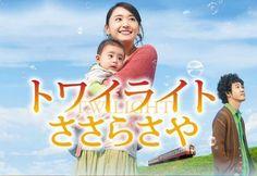 Download Film Jepang Twilight Saya in Sasara Subtitle Indonesia,Download Film Jepang Twilight Saya in Sasara Subtitle English.