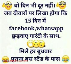 Funny Images Gujarati 22 Ideas For 2019 Latest Funny Jokes, Funny Jokes In Hindi, Some Funny Jokes, Funny Relatable Memes, Funny Texts, Funny Qoutes, Sarcastic Quotes, Comedy Quotes, Jokes Quotes