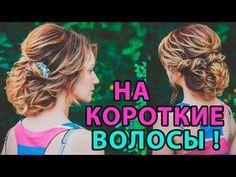 ПРИЧЕСКА НА КОРОТКИЕ ВОЛОСЫ. / Hairstyle for short hair. / Fryzury dla krótkich włosów. LOZNITSA - YouTube