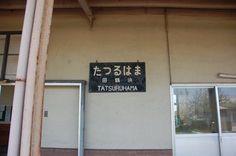 のと鉄道 駅名 - Google 検索