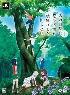 Ano Hi Mita Hana no Namae wo Bokutachi ha mada shiranai Limited Edition Japan Import by 5pb * Want additional info? Click on the image.