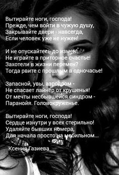 Russian Quotes, L Love You, Love Poems, English Lessons, Instagram Story, Health And Beauty, Growing Up, Verses, Lyrics