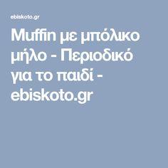 Muffin με μπόλικο μήλο - Περιοδικό για το παιδί - ebiskoto.gr