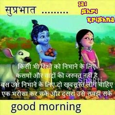 Radha Krishna Good Morning Message with Pictures - Morning