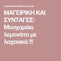 ΜΑΓΕΙΡΙΚΗ ΚΑΙ ΣΥΝΤΑΓΕΣ: Μοσχαράκι λεμονάτο με λαχανικά !!!