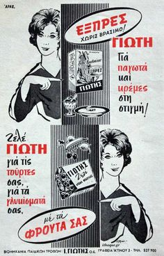 old greek old advertisements - Παλιες ελληνικες διαφημισεις Vintage Advertising Posters, Old Advertisements, Vintage Ads, Vintage Posters, Old Posters, Old Greek, Old Commercials, Greek History, Retro Ads