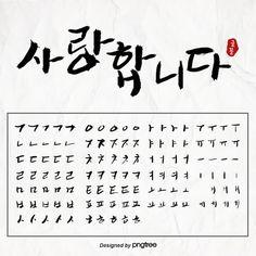 Black Pen On Hand A Korean Calligraphy Strokes Bismillah Calligraphy, Caligraphy, Korean Fonts, Brush Stroke Font, Black Social Media Icons, Heart Sutra, Korean Tattoos, Shirt Mockup, Text Effects