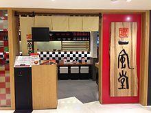 Ippudo ( Hakata Ramen Restaurant ) / 一風堂 ( 博多とんこつラーメン )