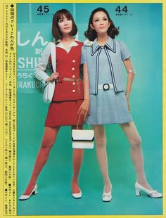 Japanese fashions of 1969
