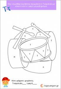 Γνωρίζω και ζωγραφίζω κεφαλαία και πεζά Archives - #logouergon Greek Alphabet, School Lessons, Language, Letters, Cards, School Ideas, Note Cards, Map, Language Arts