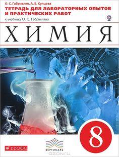 Химия 8 класс рабочая тетрадь Габриелян ГДЗ