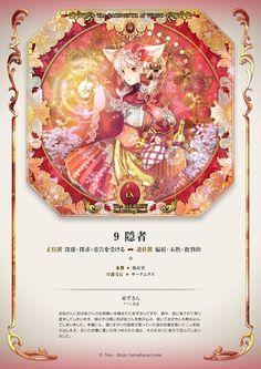 Le Petit Chaperon Rouge / The Little Red Ridding Hood    ジュエリンセス オブ フェアリーテイル ~宝石王女のタロット~   憂 [pixiv] http://www.pixiv.net/member_illust.php?mode=mediumillust_id=32490108