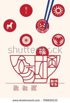 Year of dog Invitation card/ Chinese new year paper art/ translation: happy new year, bless, family reunion, bowl of fortune Chinese New Year Design, Chinese New Year Card, Cookbook Template, Invitation Cards, Invitations, Youth Activities, Youth Group Games, Youth Groups, Chinese Posters