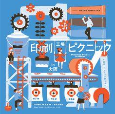 今日のお手紙 » Blog Archive » 【印刷工場ピクニック in 大阪】を開催します! at レトロ印刷JAM 8/9(土)〜8/10(日)