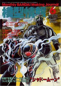 ✭ 仮面ライダー | Masked Rider