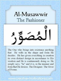 The 99 Countdown-- Day 17: Al Musawwir. . Follow on Facebook: http://on.fb.me/O4NQE7 --or-- http://on.fb.me/1hZhhCF