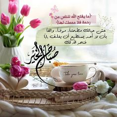 Positive Thoughts, Positive Quotes, Quran Quotes Inspirational, Arabic Quotes, Good Morning Images, Blessed, Place Card Holders, Positivity, Photo And Video
