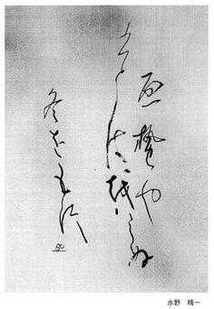 Japanese Calligraphy by Seiichi Mizuno 水野精一, Japan