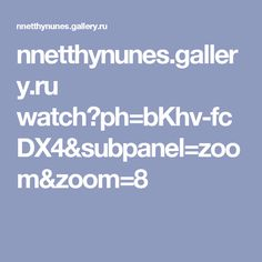 nnetthynunes.gallery.ru watch?ph=bKhv-fcDX4&subpanel=zoom&zoom=8