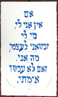 Rabbi Hillel:  If I am not for myself, who will be for me?...  If I am only for myself, what am I?...  If not now, when?...