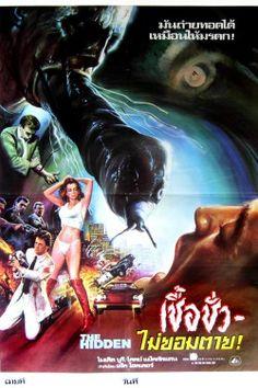 Скрытые (1987)