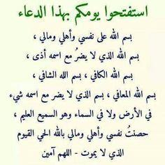 استفتحوا يومكم بهذا الدعاء Islam Beliefs, Duaa Islam, Islam Hadith, Islam Quran, Alhamdulillah, Islamic Love Quotes, Islamic Inspirational Quotes, Muslim Quotes, Arabic Quotes