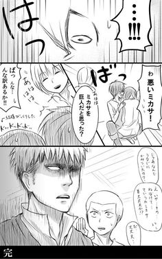 pixiv(ピクシブ)は、作品の投稿・閲覧が楽しめる「イラストコミュニケーションサービス」です。幅広いジャンルの作品が投稿され、ユーザー発の企画やメーカー公認のコンテストが開催されています。 Attack On Titan Funny, Attack On Titan Anime, Mikasa X Eren, Rivamika, Eremika, Angel Of Death, Anime Ships, Itachi, Me Me Me Anime