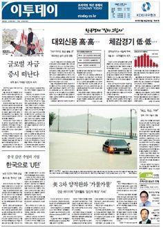 2012년 08월 30일(목요일)-481호