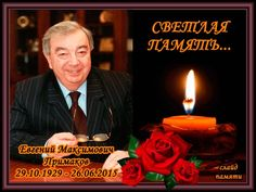 Yevgeny Primakov. most highly respect policies in the era of the most not respected