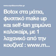 Botox στα μάτια, φυσιτικό make up και self-tan χειμώνα καλοκαίρι, με 1 λαχανικό από την κουζίνα! : www.mystikaomorfias.gr, GoWebShop Platform