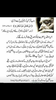 32 best images islamic quotes urdu quotes islam muslim