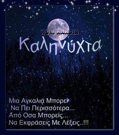Καληνύχτα Good Night, Good Morning, Beautiful Pictures, Letters, Pink Roses, Life, Recipes, Decor, Pictures