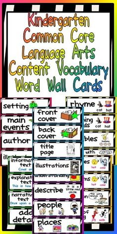 Kindergarten Common Core Language Arts Vocabulary Word Wall Cards $