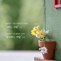 Find my life : 네이버 블로그 Korean Writing, Korean Quotes, Famous Quotes, Affirmations, Planter Pots, How To Memorize Things, Lettering, Words, Image
