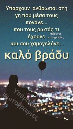Movie Quotes, Life Quotes, Wise People, Good Night Wishes, Night Pictures, Greek Quotes, Me Me Me Song, Beautiful Words, Best Quotes