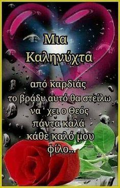 Good Morning Good Night, Good Afternoon, Good Night Quotes, Robert Kiyosaki, Napoleon Hill, Tony Robbins, Quotes Dream, Night Photos, Greek Quotes