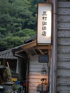 To know more about 岡山 三村珈琲店, visit Sumally, a social network that gathers together all the wanted things in the world! Featuring over 438 other 岡山 items too! Restaurant Concept, Cafe Restaurant, Restaurant Design, Cafe Shop Design, Storefront Signage, Japanese Style House, Japanese Buildings, Coffee Restaurants, Cafe Concept