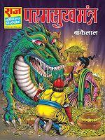 Bankelal Comics Image Read Comics Free, Read Comics Online, Comics Pdf, Download Comics, Indian Comics, Dennis The Menace, Lord Shiva, Dracula, Reading
