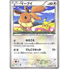 Pokemon 2013 7-11 Convenience Store Stamp Rally Eevee Holofoil Promo Card #235/BW-P