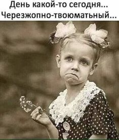 (2) Однокласники Funny Photos, Cool Photos, Funny Anecdotes, In A Funk, Russian Humor, Funny Phrases, Truth Of Life, Letter Art, Man Humor