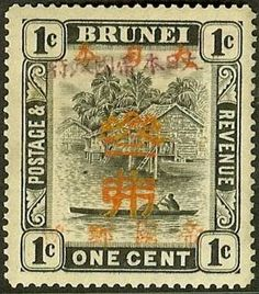 most rare stamps of the world Rare Stamps, Old Stamps, Vintage Stamps, Stamp World, Borneo, Mail Art, Stamp Collecting, Vintage World Maps, Ephemera