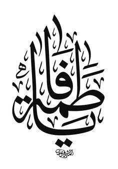 السيدة فاطمة الزهراء عليها السلام- الخطاط محمد الحسني المشرفاوي Arabic Calligraphy Art, Arabic Art, Arabic Words, Caligraphy, Ya Ali, Islamic Patterns, Diy Crafts For Gifts, Book Publishing, Quran
