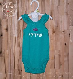 Jewish Baby naming gift - Personalized HEBREW name Onesie   Hebrew name with glitter crown by isralove