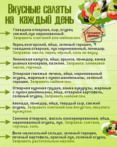 Health Diet, Food And Drink, Easy Meals, Cooking Recipes, Yummy Food, Lunch, Russian Recipes, Salads, Salad