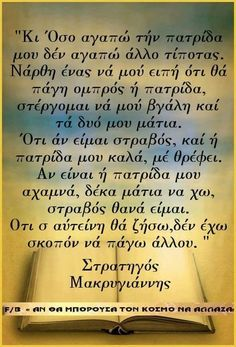 Greece, Sheet Music, School, Quotes, Greece Country, Quotations, Quote, Music Sheets, Shut Up Quotes