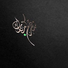 """"""". . . شهركم مبارك للفنان طارق بشير . تم نشر رابط العمل على تويتر فيسبوك ."""" Newspaper Cover, Ramadan Greetings, Eid Mubarak, Instagram Posts, Islamic Quotes"""