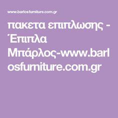 πακετα επιπλωσης -  Έπιπλα Μπάρλος-www.barlosfurniture.com.gr